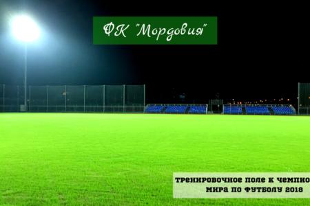 Освещение футбольного поля ФК Мордовия