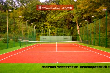 Проект освещения частного теннисного корта в Краснодарском крае.